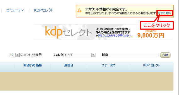 KDPアカウント情報更新