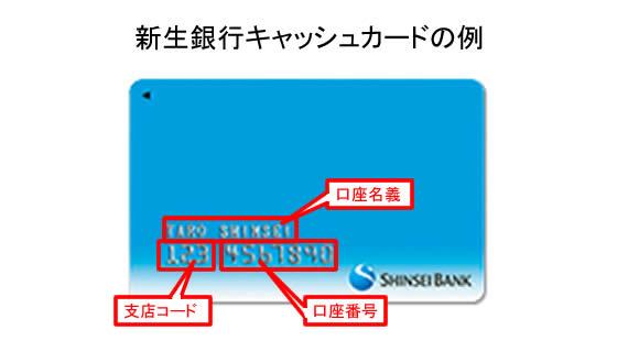新生銀行キャッシュカード